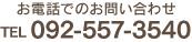 TEL 092-557-3540